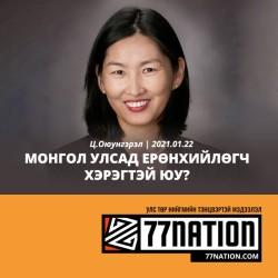Монгол Улсад ерөнхийлөгч хэрэгтэй юу? | Ц.Оюунгэрэл | 2021.01.22