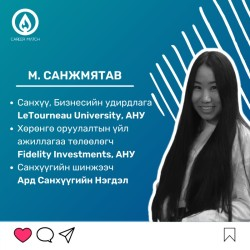 Career Match #1 : М. Санжмятав, Санхүүгийн шинжээч - Ард Санхүү Нэгдэл