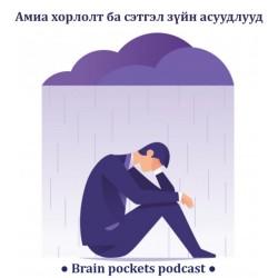 #44. Амиа хорлолт ба сэтгэл зүйн асуудлууд