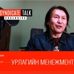 Syndicate Talk - Exclusive #4. Урлагийн менежмент