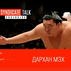 Syndicate Talk - Exclusive #5. Дархан мэх