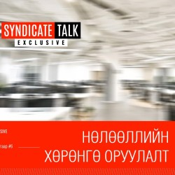 Syndicate Talk - Exclusive #6. Нөлөөллийн хөрөнгө оруулалт