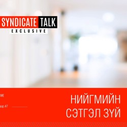 Syndicate Talk - Exclusive #7. Нийгмийн сэтгэл зүй
