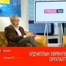 Syndicate Talk - Exclusive #12. Ардчиллын хөрөнгө оруулалт