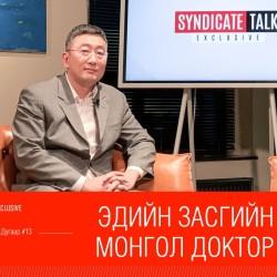 Syndicate Talk - Exclusive #13. Эдийн засгийн монгол доктор