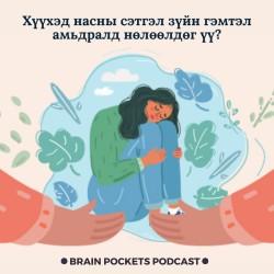 #49. Хүүхэд насны сэтгэл зүйн гэмтэл амьдралд хэрхэн нөлөлөдөг үү?