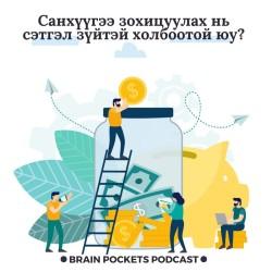 #50. Санхүүгээ удирдах нь сэтгэл зүйтэй холбоотой юу?