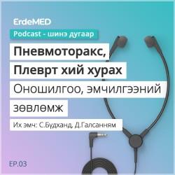 Pneumothorax/Пневмоторакс - ErdeMED Podcast