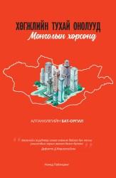 Хөгжлийн тухай онолууд: Монголын хөрсөнд
