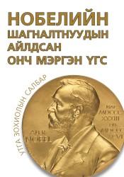 Нобелийн шагналтнуудын айлдсан онч мэргэн үгс