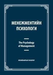 Менежментийн психологи