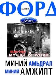 """Хэнри Форд """"Миний амьдрал, миний амжилт"""""""