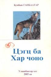 Цэгц ба хар чоно