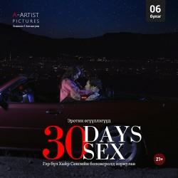 30 өдөр 30 секс /6/