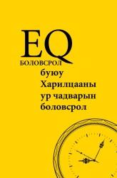 EQ Боловсрол буюу харилцааны ур чадварын боловсрол