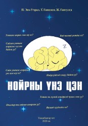Нойрны үнэ цэн