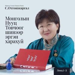 Монголын Нууц Товчоог шинээр эргэн харахуй