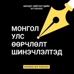Монгол Улс Өөрчлөлт Шинэчлэлтэд