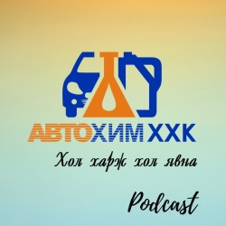 Autochem Podcast